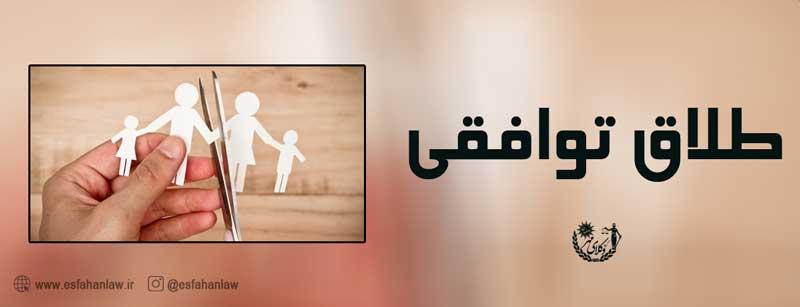 طلاق-توافقی-(3)