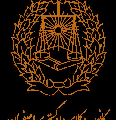 کانون وکلا دادگستری اصفهان